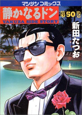 静かなるドン 50 (マンサンコミックス)