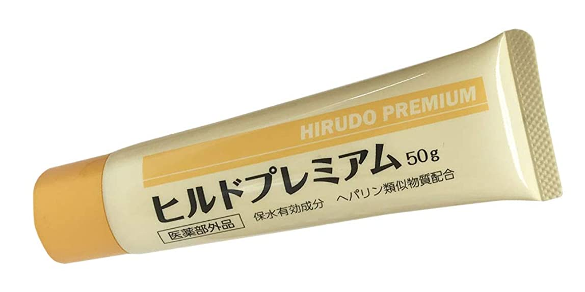 副詞おとうさんテレビを見るヒルドプレミアム50g ヘパリン類似物質 薬用クリーム 医薬部外品
