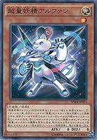 遊戯王カード SPWR-JP033 超量妖精アルファン(ノーマル)遊戯王アーク・ファイブ [ウィング・レイダーズ]