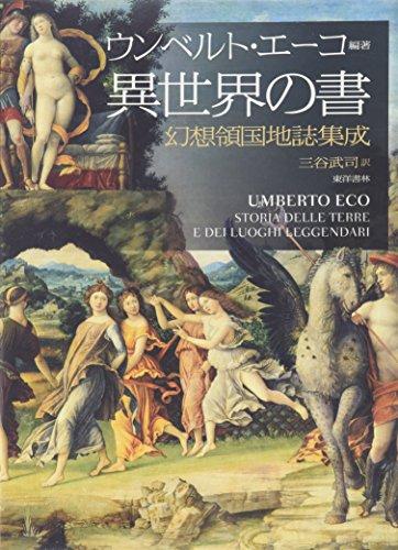 異世界の書―幻想領国地誌集成