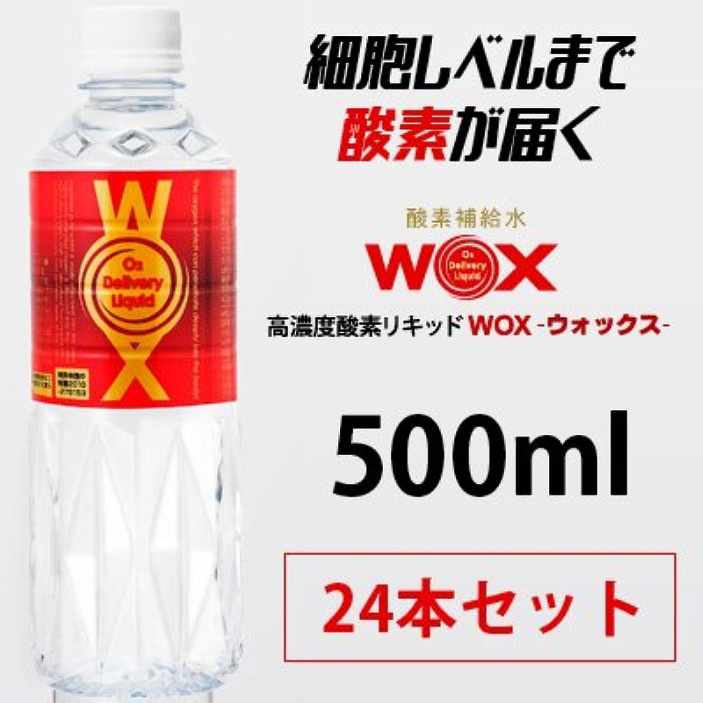 励起設計図影WOX 500ml×24本セット 高濃度酸素リキッドWOX-ウォックス―
