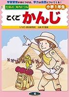 こくごかんじ (七田式・知力ドリル小学1年生)