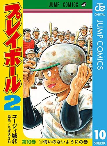 プレイボール2 10 (ジャンプコミックスDIGITAL)