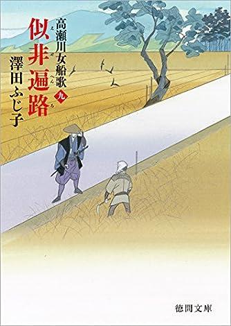 似非遍路: 高瀬川女船歌九 (徳間時代小説文庫)