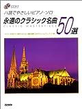 CD付 ハ調でやさしいピアノソロ 永遠のクラシック名曲 50選 (ハ調でやさしいピアノ・ソロ)