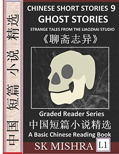 Chinese Short Stories 9: Ghost Stories, Strange Tales from the Liaozhai Studio, Learn Mandarin Fast & Improve Vocabulary with Folklore, Mythology ... 1) (Selected Chinese Short Story Series)