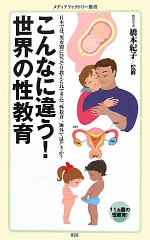 こんなに違う!世界の性教育 (メディアファクトリー新書)