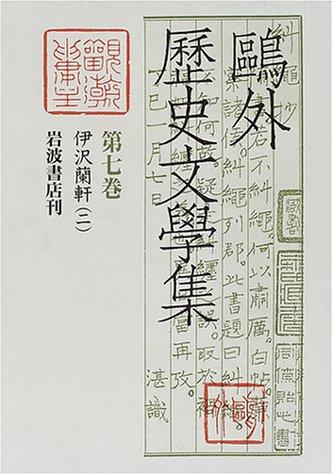 鴎外歴史文学集〈第7巻〉伊沢蘭軒(2)