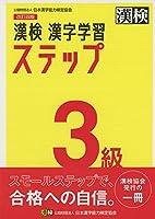 51KSQoJzVCL. SL200  - 漢字検定/日本漢字能力検定
