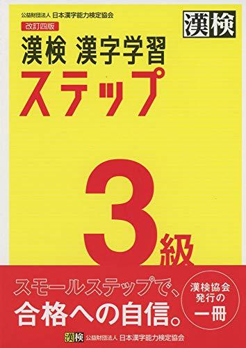 漢検 3級 漢字学習ステップ 改訂四版