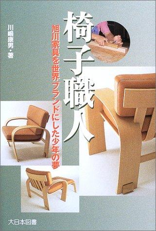 椅子職人―旭川家具を世界ブランドにした少年の夢 (ノンフィクション・ワールド)の詳細を見る