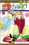 恋愛カタログ 9 (マーガレットコミックス)