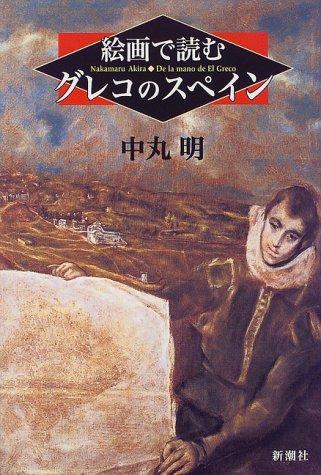 絵画で読むグレコのスペインの詳細を見る