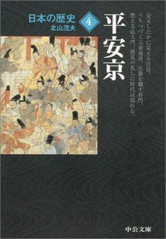 日本の歴史〈4〉平安京 (中公文庫)の詳細を見る