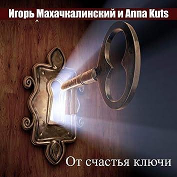 От счастья ключи
