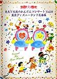 先生と生徒のれんだんコンサート(10) 東京ディズニーランド名曲集