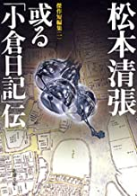 表紙: 或る「小倉日記」伝―傑作短編集(一)― | 松本清張