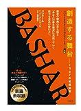 バシャール・チャネリングDVD1「創造する舞台-1357の実現法則」in 鎌倉能舞台《DVD》 (<DVD>)