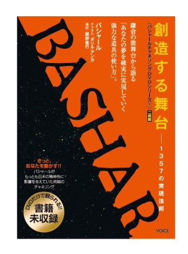 バシャール・チャネリングDVD1「創造する舞台-1357の実現法則」in 鎌倉能舞台《DVD》 (<DVD>)の詳細を見る