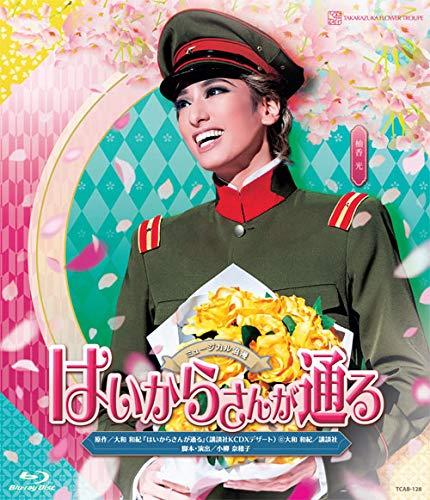 花組宝塚大劇場公演 ミュージカル浪漫 『はいからさんが通る』 [Blu-ray]