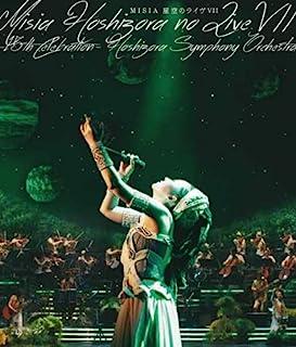 MISIA 星空のライヴVII -15th Celebration- Hoshizora Symphony Orchestra [Blu-ray]