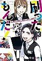 刷ったもんだ!(3) (モーニングコミックス)