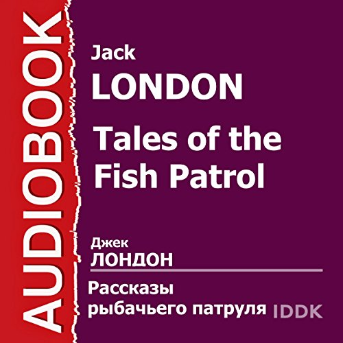Tales of the Fish Patrol [Russian Edition] audiobook cover art