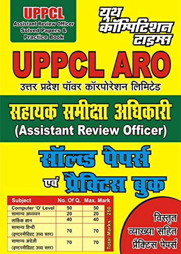 SOLVED PAPERS AND PRACTICE BOOK (EBOOK): UPPCL ARO (20200820 769) (Hindi Edition)