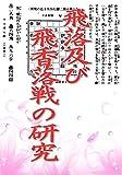 飛落及び飛香落戦の研究: 将棋実力アップ古典シリーズ015