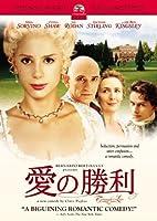 愛の勝利 [DVD]