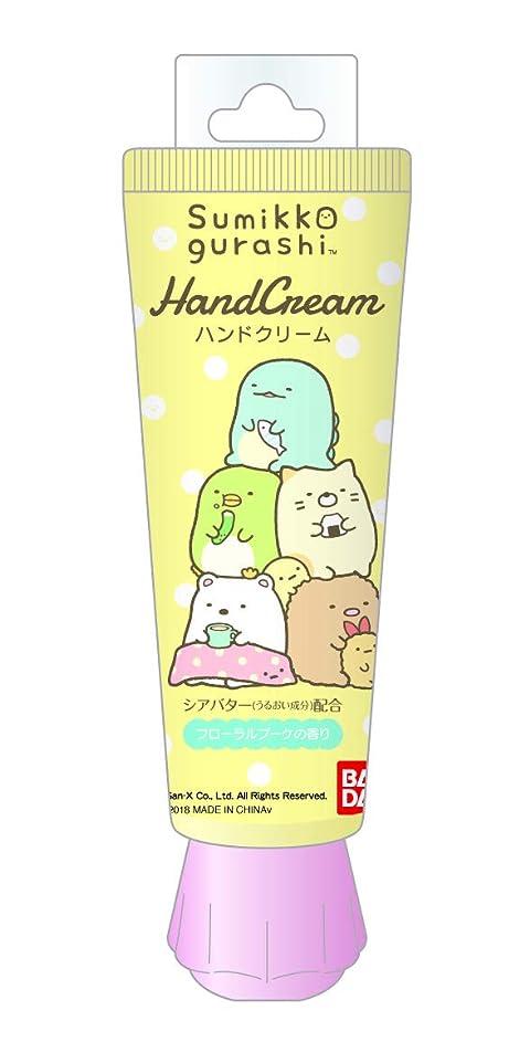 わかりやすいカストディアン半ばすみっコぐらし ハンドクリーム