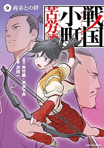 戦国小町苦労譚 義弟との絆 (9) (アース・スターコミックス)