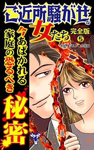 ご近所騒がせな女たち【完全版】5 (スキャンダラス・レディース・シリーズ)