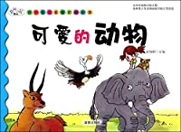 孩子喜欢看的百科故事·可爱的动物