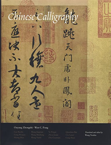 Chinese Calligraphy (The Culture & Civilization of China)
