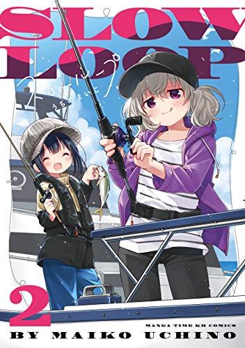 スローループ 2巻 (まんがタイムKRコミックス)