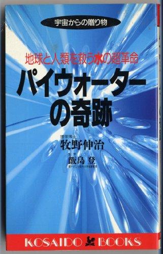 パイウォーターの奇跡 地球と人類を救う水の超革命―宇宙からの贈り物 (KOSAIDO BOOKS)の詳細を見る
