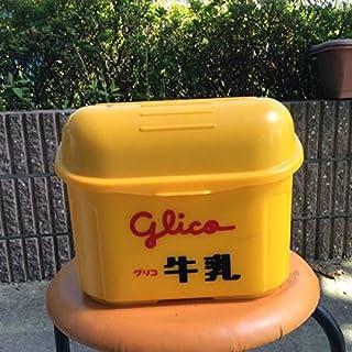 グリコ牛乳 保冷牛乳箱(宅配ミルク受け箱)