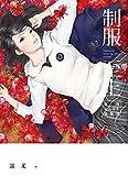 台湾 女子高生 のイラスト集 「 制服至上 : 臺灣女高中生制服選」