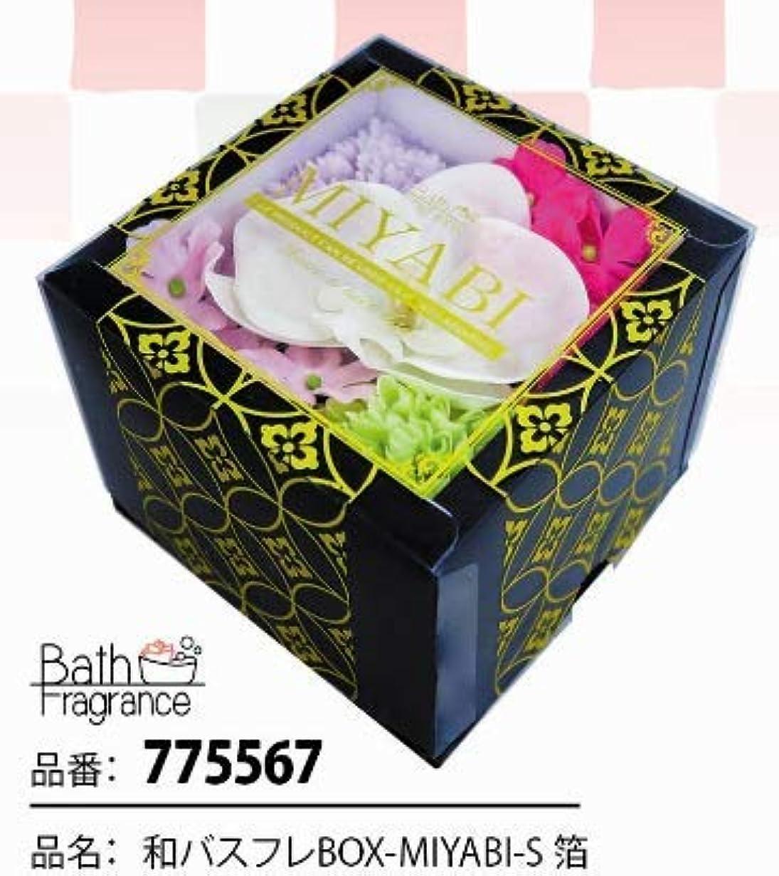 アジア人居住者味わう花のカタチの入浴剤 和バスフレBOX-MIYABI-S箔 775567