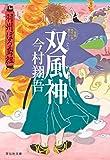 双風神――羽州ぼろ鳶組 (祥伝社文庫)