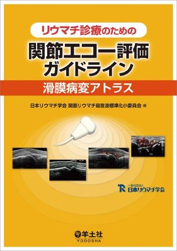リウマチ診療のための 関節エコー評価ガイドライン〜滑膜病変アトラス