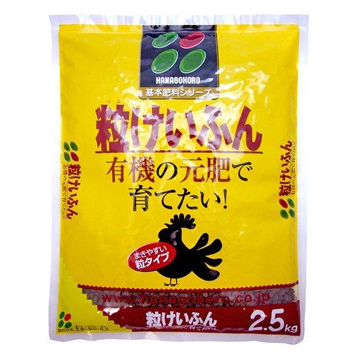 花ごころ 基本肥料シリーズ 粒けいふん 2.5kg