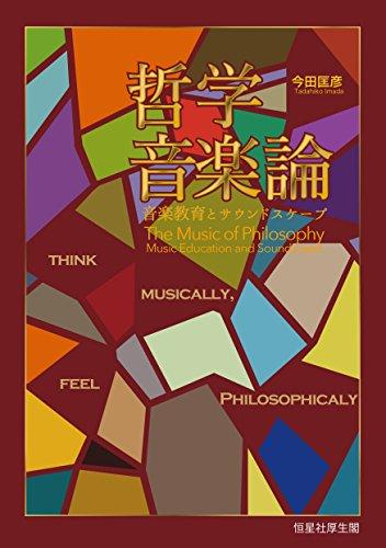 哲学音楽論-音楽教育とサウンドスケープ