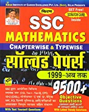 SSC Mathematics Chapterwise and Typewise Solved papers Book in Hindi