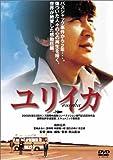 ユリイカ(EUREKA) [DVD]