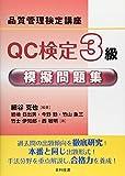 QC検定3級模擬問題集 (品質管理検定講座)