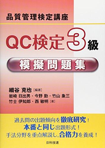 QC検定3級模擬問題集 (品質管理検定講座)の詳細を見る