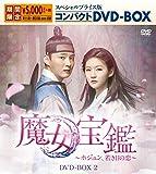 魔女宝鑑~ホジュン、若き日の恋~ スペシャルプライス版コンパクトDVD-BOX2[DVD]