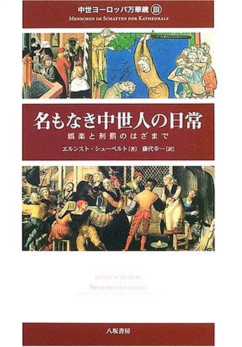 名もなき中世人の日常―娯楽と刑罰のはざまで (中世ヨーロッパ万華鏡)